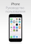 IPhone IOS84
