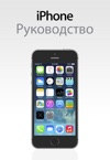 IPhone IOS7