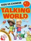 Kids Vs Chinese Talking World Simplified Chinese Enhanced Version