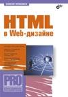 HTML  Web-