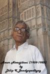 Amar Atmojibini 1959-1982