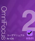 OmniFocus 2 for iOS ユーザマニュアル