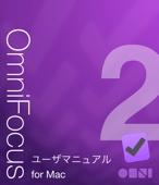 OmniFocus 2 for Mac ユーザマニュアル