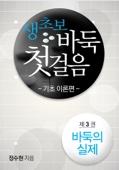 생초보 바둑 첫걸음 기초이론편 3권