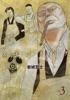 スモーキング(3)