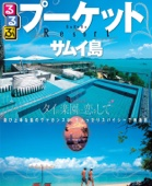 るるぶプーケット サムイ島(2016年版)