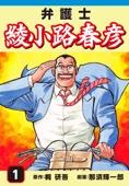 弁護士綾小路春彦(1)