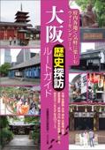 大阪 歴史探訪ルートガイド