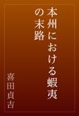 本州における蝦夷の末路