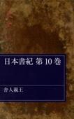 日本書紀 第10巻