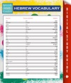 Hebrew Vocabulary Speedy Language Study Guides