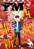 ヤングマガジン サード 2016年 Vol.1 [2015年12月4日発売]
