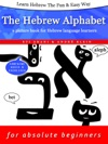 Learn Hebrew The Fun  Easy Way The Hebrew Alphabet  A Picture Book For Hebrew Language Learners