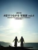 写真集「2016 #空でつながる 写真展 vol.4」