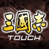 三國志 TOUCH iPhone
