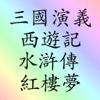 四大名著 (三國演義 西遊記 水滸傳 紅樓夢)(繁體)+ (三国演义, 西游记, 水浒传, 红楼梦) 简体  8本书 hongloumeng xiyouji shuihu shuihuzhuan sanguo sanguoyanyi sidamingzhu