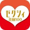 ゼクシイ 花嫁100 for iPad