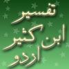 Quran Urdu Tafseer HD Wiki