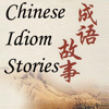 Chinese Idioms  Stories(Bilingual) [成语故事精选(中英双语)]