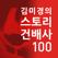 김미경의 스토리 건배사 100
