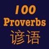 Chinese Proverbs 中文谚语 拼音标注 中英解释