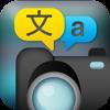 Photo Translator for iPad Free