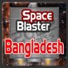 SpaceBlaster Puzzles - Bangladesh Bengali Puzzle Game