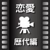 恋愛映画Top100(歴代編)