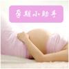 PregnantAssist