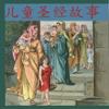 儿童圣经故事(简体) 含245个 圣经 旧约 新约 儿童 故事