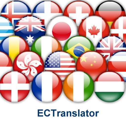 万国翻译机(ECtranslator)