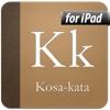 KosaKata for iPad