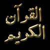 Quran Urdu Reader