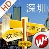 深圳旅游景点 HD