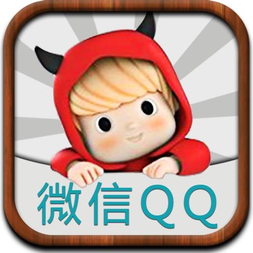 聊天表情控:微信QQ表情大全