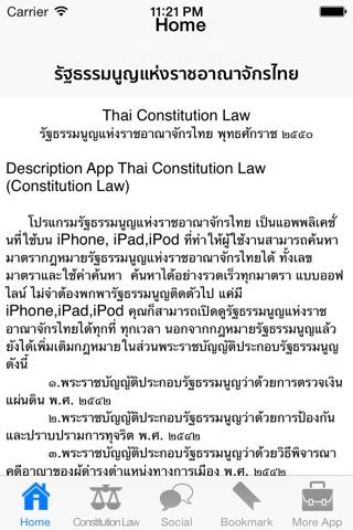 Thai Constitutional Law screenshot 1