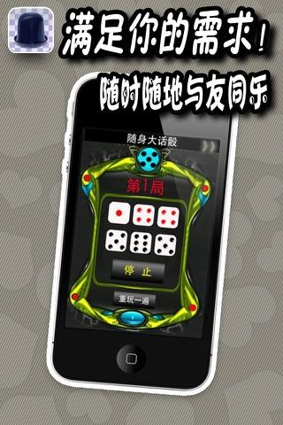随身大话骰 screenshot 1