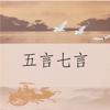 五言七言(古诗、绝句、律诗、乐府)(无广告版)