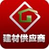建材供应商-中国最大的建材行业交流平台