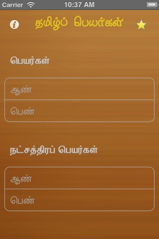 Thamizh Peyargal screenshot 2