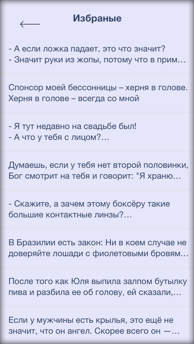 Анекдоткин - приколы, шутки, розыгрыши и смех! Скриншоты4