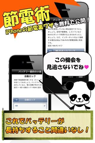 サクサク充電! for iPhoneのスクリーンショット1