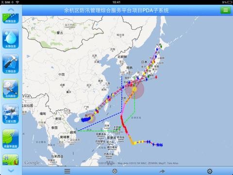 余杭防汛通 screenshot 1