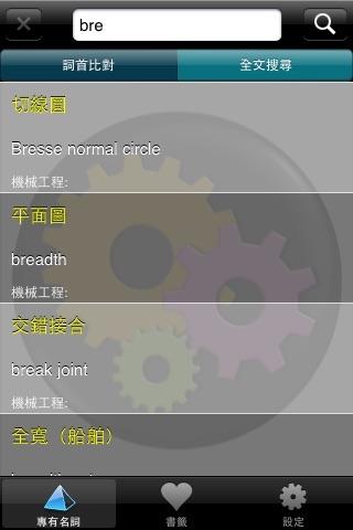 機械工程專有名詞速查 (Pro. Mechanical) screenshot 2