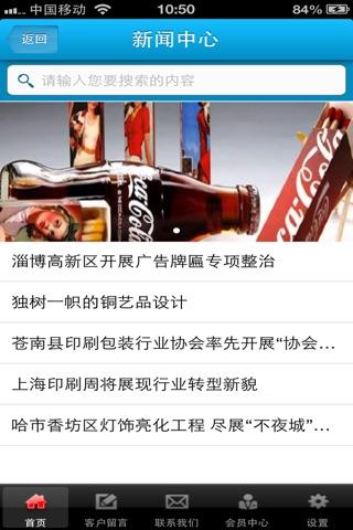 Screenshot of 中国广告客户端