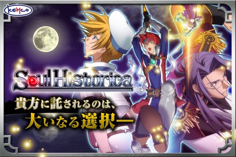 RPG ソウルヒストリカ screenshot 1
