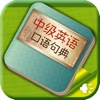 中级英语口语句典(正版授权)