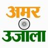 Amar Ujala (Hindi) E-paper