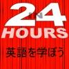 24時間で英語を学ぼう