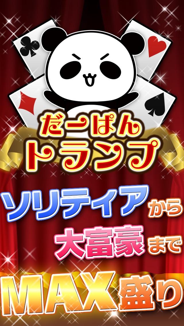 ソリティア&トランプゲーム by だーぱん -無料で遊べる定番カードゲーム-のスクリーンショット1